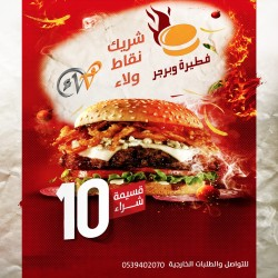 Pasty and Burger 10 SR Voucher