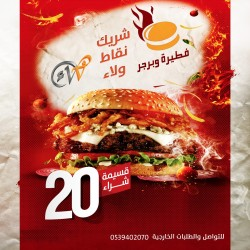 Pasty And Burger 20 SR Voucher