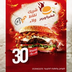 Pasty And Burger 30 SR Voucher
