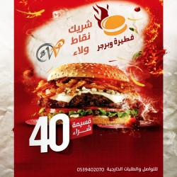 Pasty And Burger 40 SR Voucher