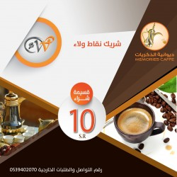 Memories Caffe 10 SR Voucher