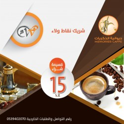 Memories Caffe 15 SR Voucher