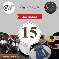 Signature Lounge 15 SR Voucher