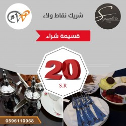 Signature Lounge 20 SR Voucher