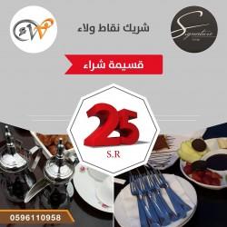 Signature Lounge 25 SR Voucher
