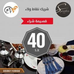 Signature Lounge 40 SR Voucher